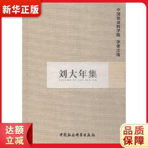 刘大年集,中国社会科学出版社,【新华书店,全新正版】