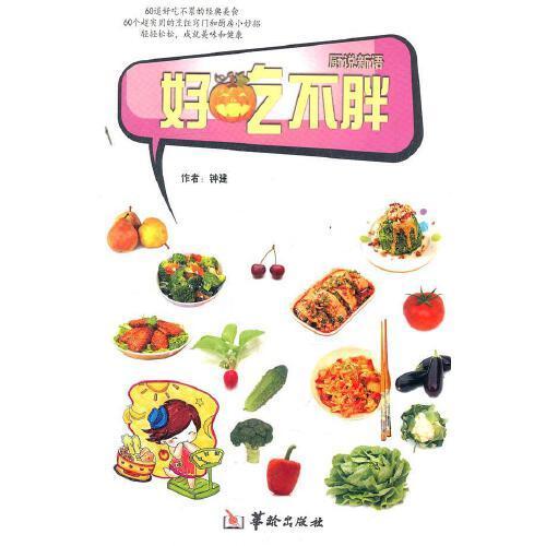 【二手9成新】  厨说新语:好吃不胖钟建著华龄出版社