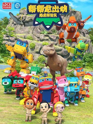 灵动创想新款帮帮龙儿童玩具恐龙小汽车艾奇小队迷你