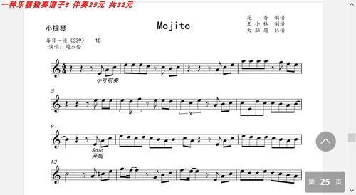 有间奏 mojito 小提琴 中大提琴 萨克斯 单簧管 长笛