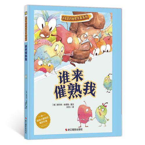 故事幼儿绘本幼儿童漫画书卡通绘本幼儿0-3岁6-9岁宝宝睡前童话故事书