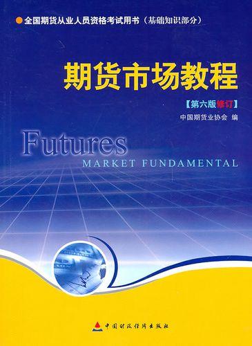正版图书 期货市场教程 中国期货业协会 中国财政经济