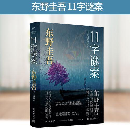 正版 东野圭吾 11字谜案  新作 日本文学侦探恐怖悬疑