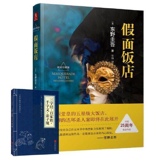 推理悬疑惊悚小说 日本推理侦探小说书畅销图书书籍排行榜  赠 中华