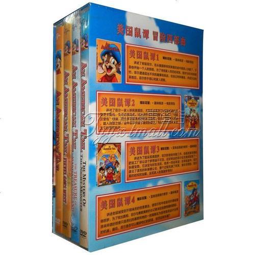 正版卡通动画片 美国鼠谭1-4全集 冒四部曲 4dvd