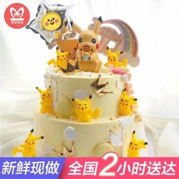 预定网红皮卡丘生日蛋糕儿童男女孩全国同城配送当日送达水果鲜奶蛋糕