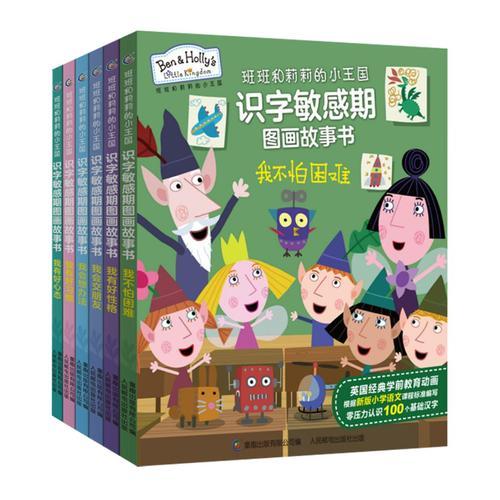 正版班班和莉莉的小王国识字敏感期图画故事书全5册
