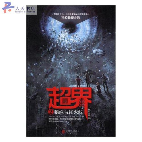 超界2:狼蛛与红火蚁 小说 赫尔墨斯著 联合出版公司