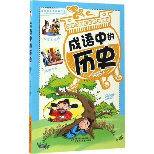 成语中的历史 中国少年儿童出版社