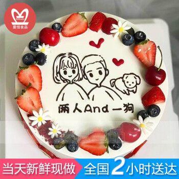 水果生日蛋糕全国同城配送ins风小清新情侣周年结婚纪念日蛋糕订做 a