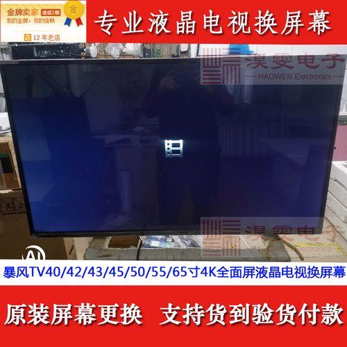 暴风tv ai电视5 65r6 pro电视换屏幕 65寸暴风tv电视