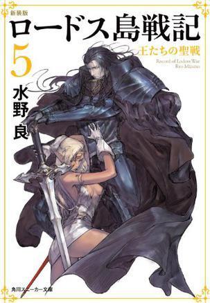 日文原版 小说 罗德岛战记 5 王たちの王たちの聖戦