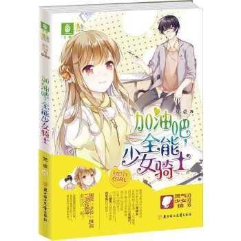 意林:轻小说非非工作室灵气少女系列6--加油吧,全能少女骑士