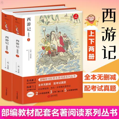 w西游记原著正版 吴承恩著原版上下册100回 新编推荐阅读 世界名著