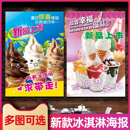 新版冰淇淋海报贴画广告贴纸定制墙贴冷饮奶茶店冰激凌墙装饰画挂画