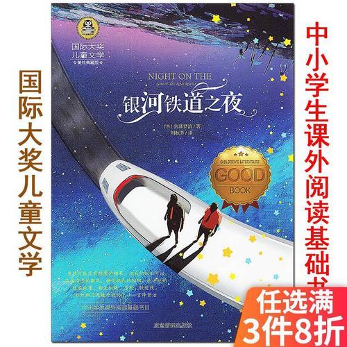 《银河铁道之夜》美绘典藏版小学生3-6三四五六高年级课外阅读童话