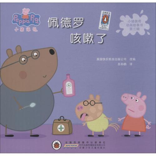 【新华书店】小猪佩奇动画故事书d3辑?