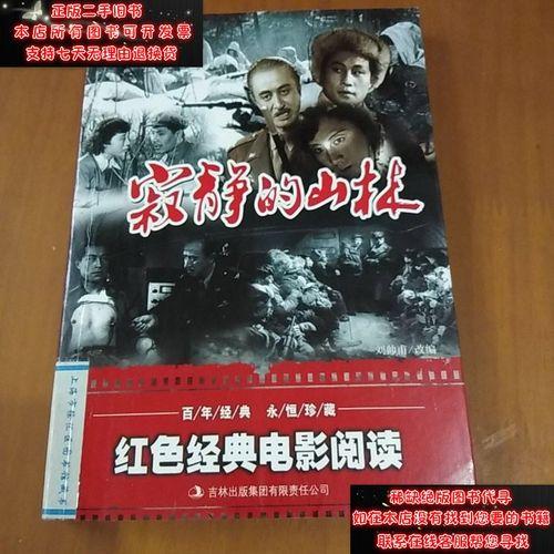 【二手9成新】红色经典电影阅读:寂静的山林