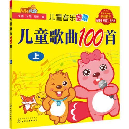 贝瓦儿歌:儿童歌曲100首(上) [7-10岁]