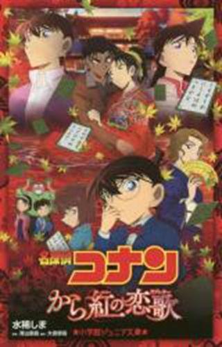 名侦探柯南 深红的恋歌 小说 日文原版 名探偵コナン