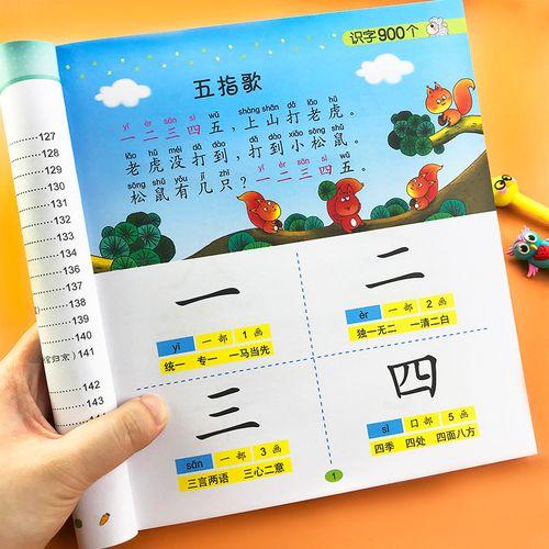 班儿童大图大字读儿歌唐诗顺口溜基础重点汉字生字幼小衔接早教读物