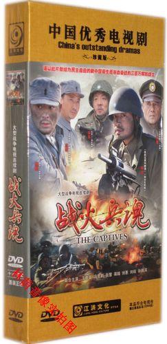 正版电视剧碟片光盘  战火兵魂/俘虏兵13dvd珍藏版 孙逊 尤勇