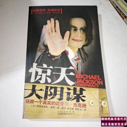 【二手9成新】惊天大阴谋:还原一个真实的迈克尔·杰克逊 /[美]琼斯