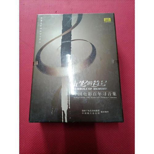 【正版】记忆的符号 中国电影百年寻音集 中国唱片总公司 中国唱片总