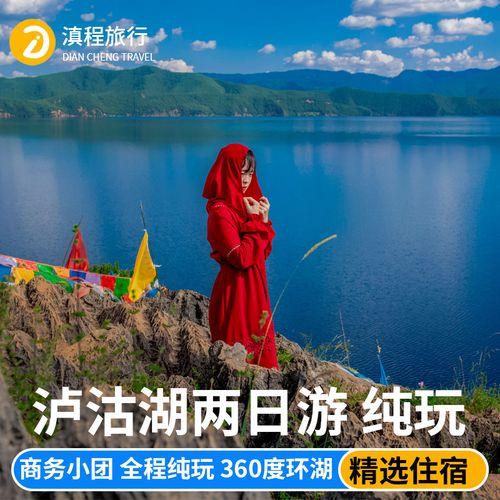 云南旅游丽江泸沽湖两日游商务纯玩小团环湖旅拍包车