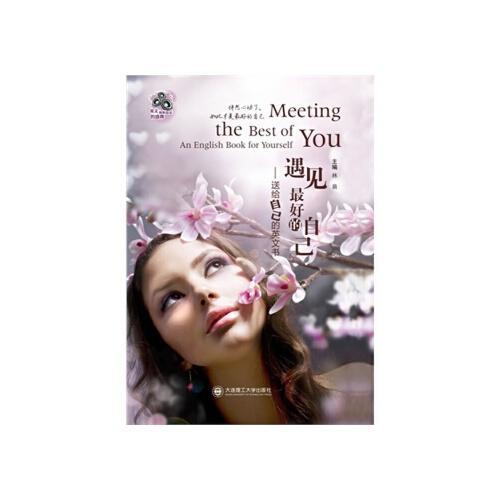 【jp】遇见好的自己—送给自己的英文书(含mp3) 林萌