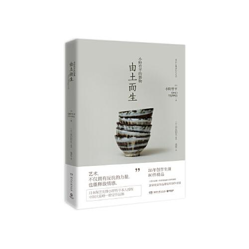 当天发货正版 小野哲平的器物:由土而生 小野哲平 湖南文艺出版社