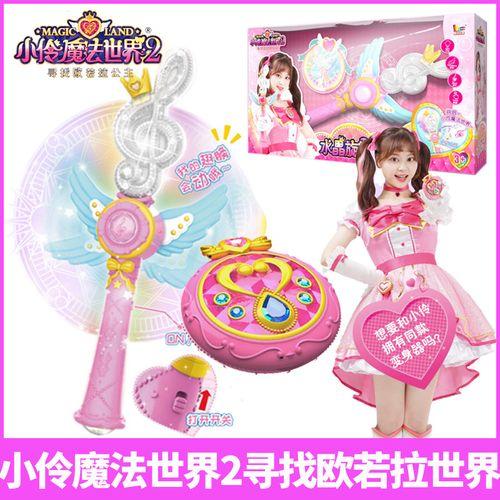 小伶玩具魔法世界2声光棒之心变身器套装绒豆豆女生