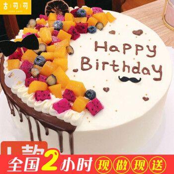 【新鲜现做】网红水果巧克力生日蛋糕儿童同城配送当日送达全国订做送