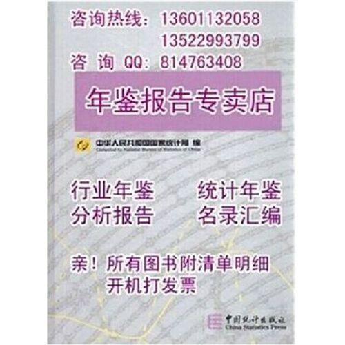 2013年度中国证券投资基金业公募基金管理公司社会