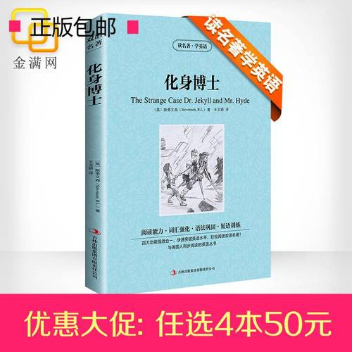 化身博士(英文+中文对照)读名著学英语英汉互译小说书籍初中生高中生