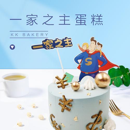 一家之主蛋糕