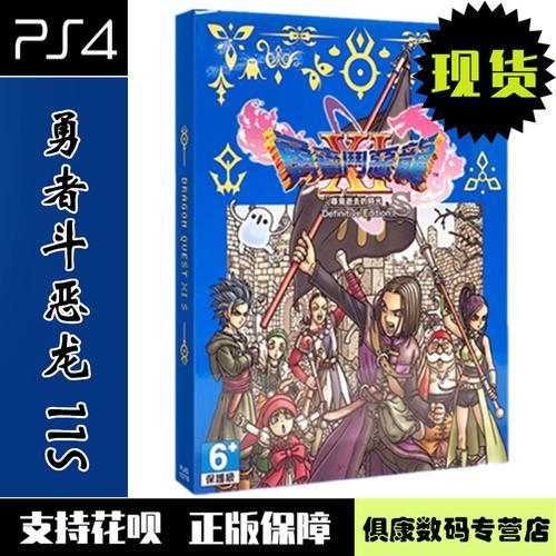 ps4游戏 勇者斗恶龙11s 决定版 追寻逝去的时光 dq11s 中文版 全新