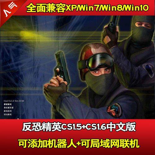 反恐精英cs1.5cs1.6中文版 pc单机射击游戏安装包机器
