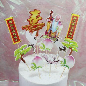 寿公寿婆蛋糕装饰老人寿桃寿星公婆摆件福如东海寿比南山生日插件 浅