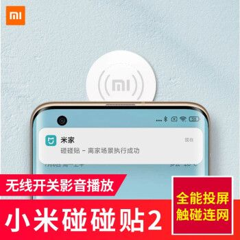 小米(mi) 小米碰碰贴2米家智能家居套装无线开关影音播放app控制wifi