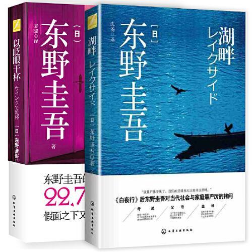 以眨眼干杯+湖畔 共2本 东野圭吾新书 悬疑推理小说 湖边凶案   继