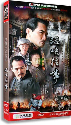 正版电视剧 海峡往事 经济版 6dvd 盒装 赵文瑄 吕中