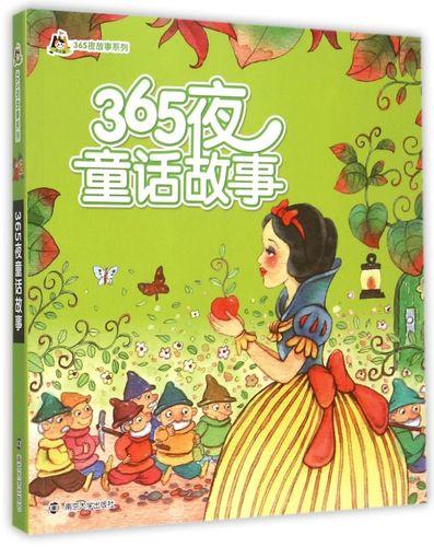 365夜童话故事/365夜故事系列 博库网