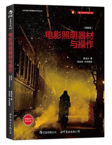 电影学院重点教材9787510061066 蔡全永世界图书出版公司公司艺术