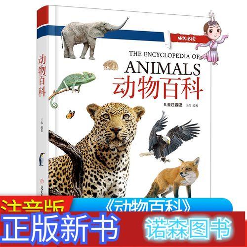 【诺森正版】【硬皮精装】成长必读 动物百科 儿童注音版美绘本 小学