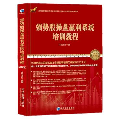 正版现货 强势股操盘赢利系统培训教程 介石文刀著 投资理财 证券