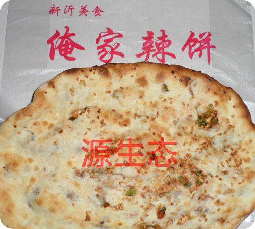 新沂特色 俺家辣饼潮牌烧饼大锅饼金三角俺家辣牌 1块
