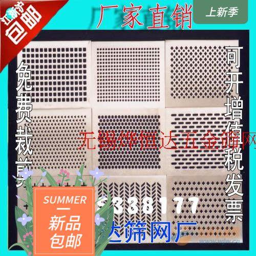 金属网冲孔冲孔钢板新不锈钢圆孔无锡网板简约网板网