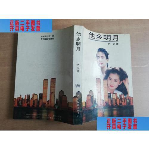 【二手旧书9成新】他乡明月【 】 /柯岩 著 中国文联