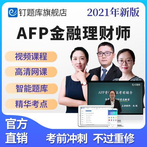 2021年钉题库afp考试afp金融理财师案例培训习题资料视频网课真题